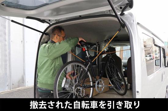 撤去された自転車を引き取り